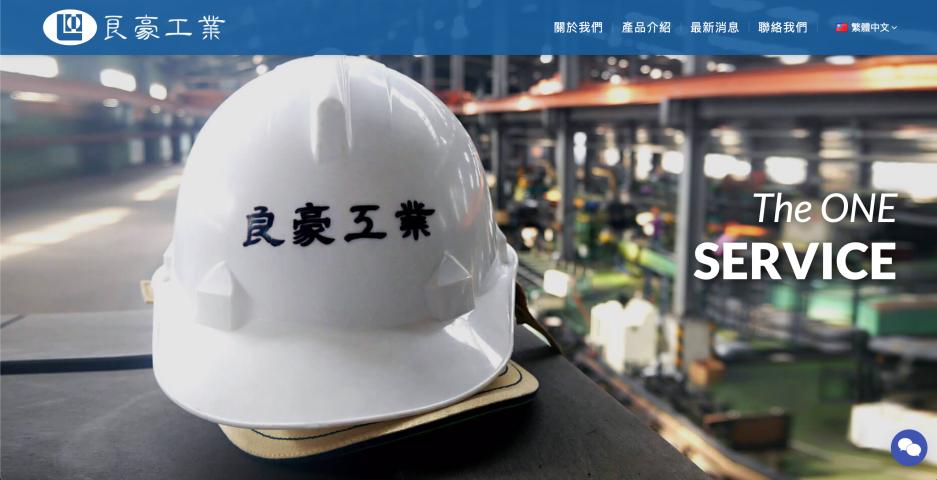 良豪工業新官方網頁上線!